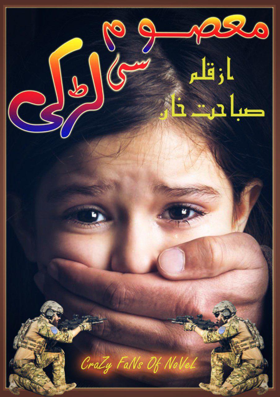 Masoom si Larki Part 1 By Sabahat Khan