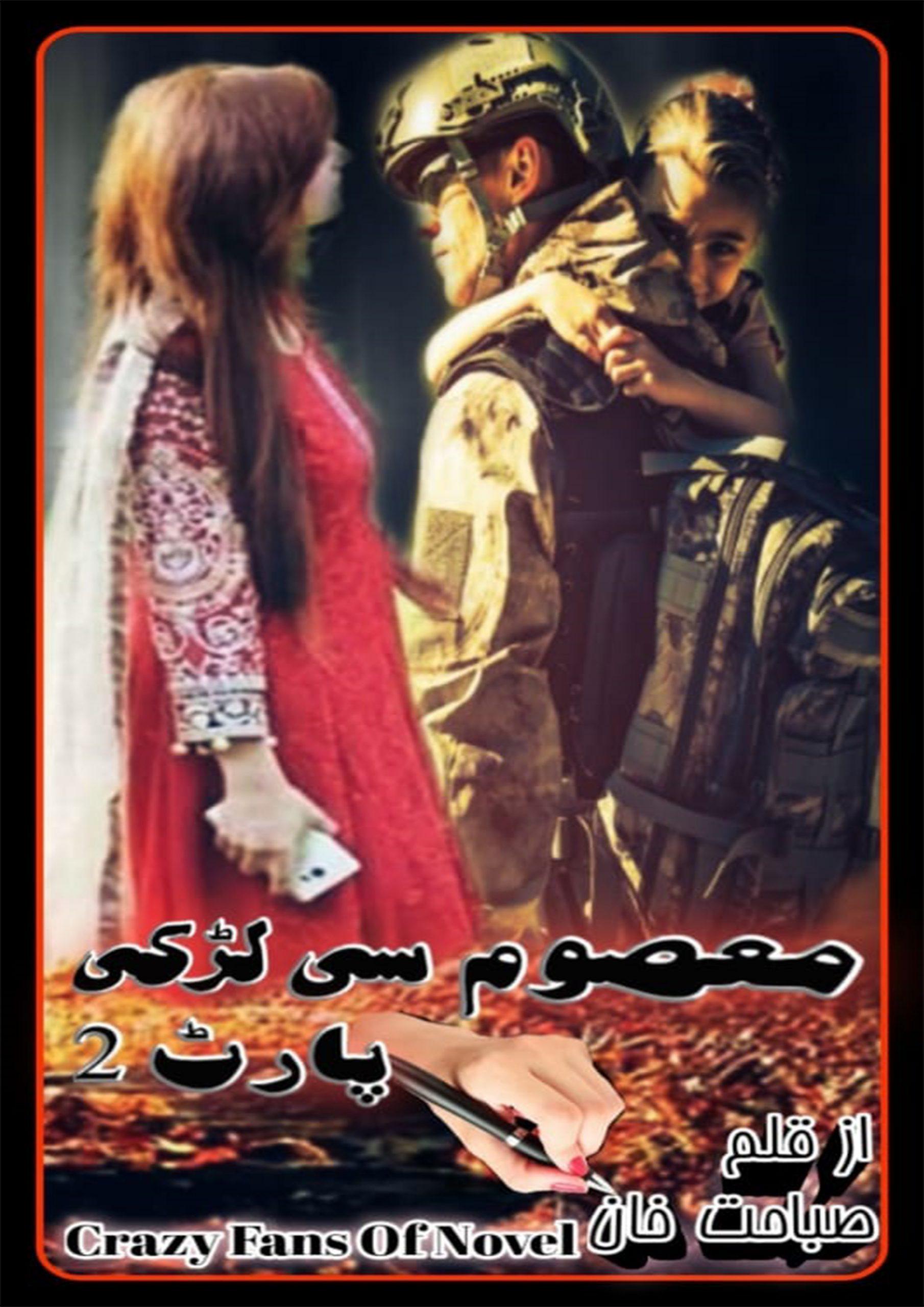 Masoom si Larki Part 2 By Sabahat Khan