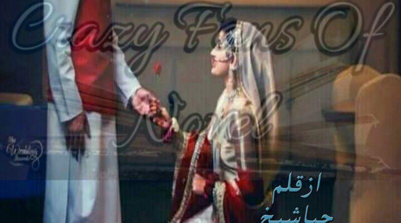 Qismat Ky Khel By Haya Sheikh