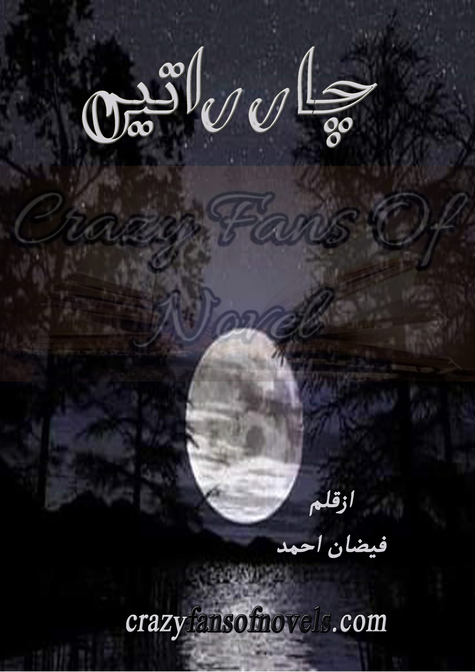 Chaar Ratein by Faizan Ahmed