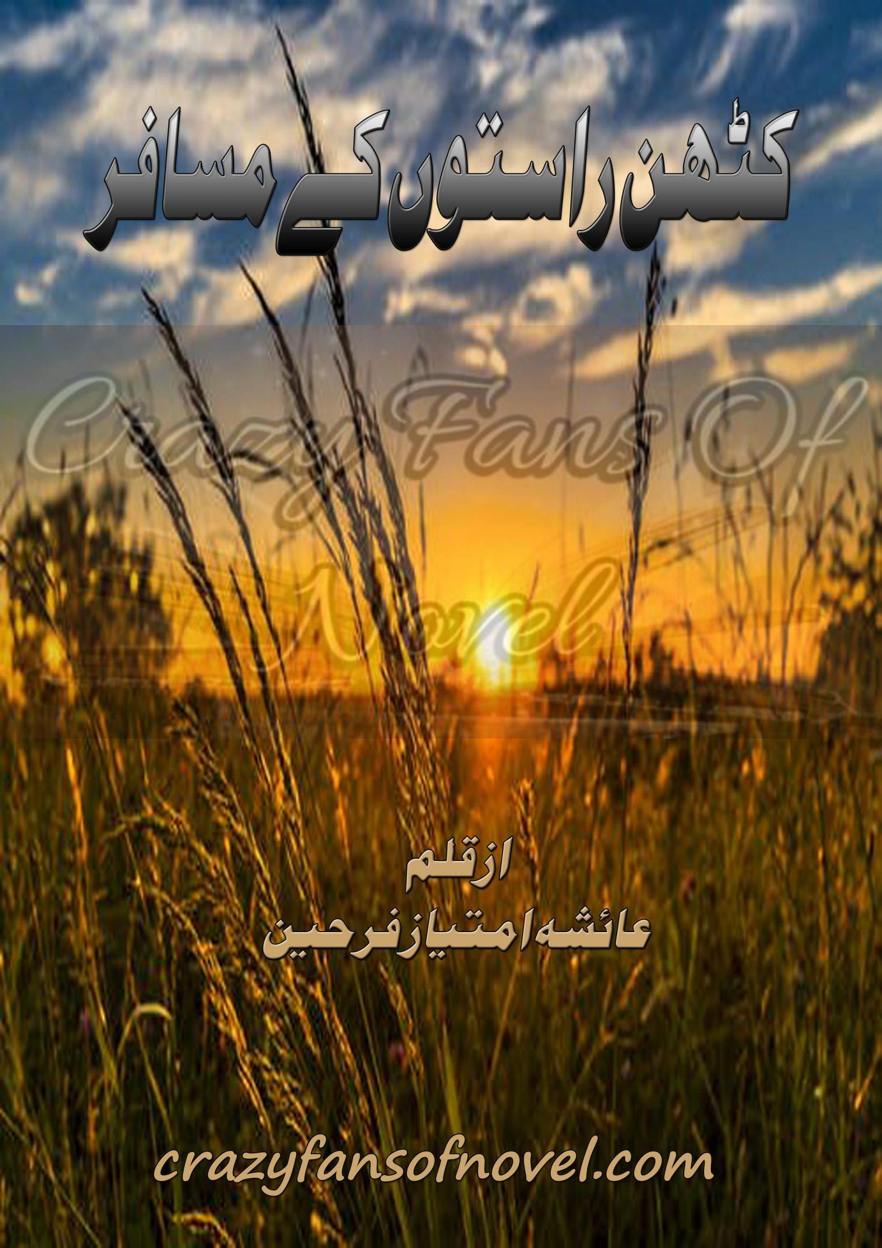 Kathan-Rastoon-k-Musafir-by-Ayesha-Imtiaz-Farheen