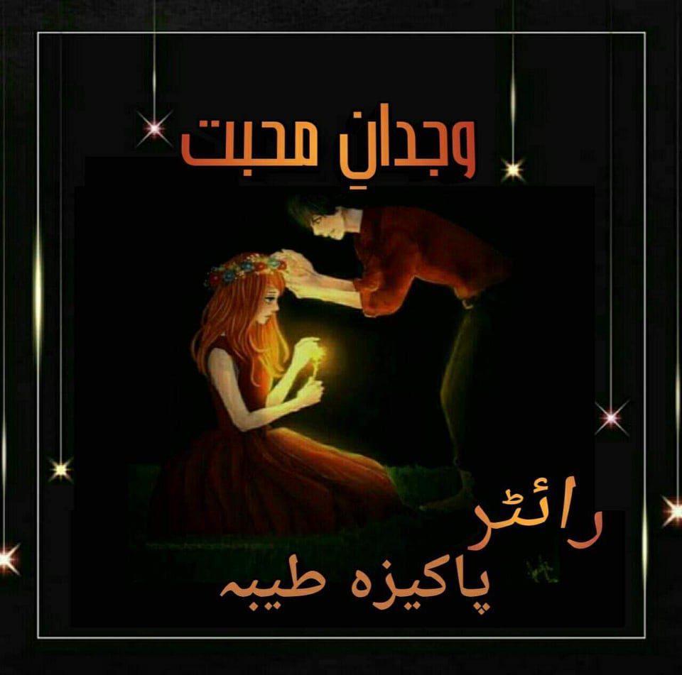 Wajdan Mobbhat By Pakezza Tayyaba