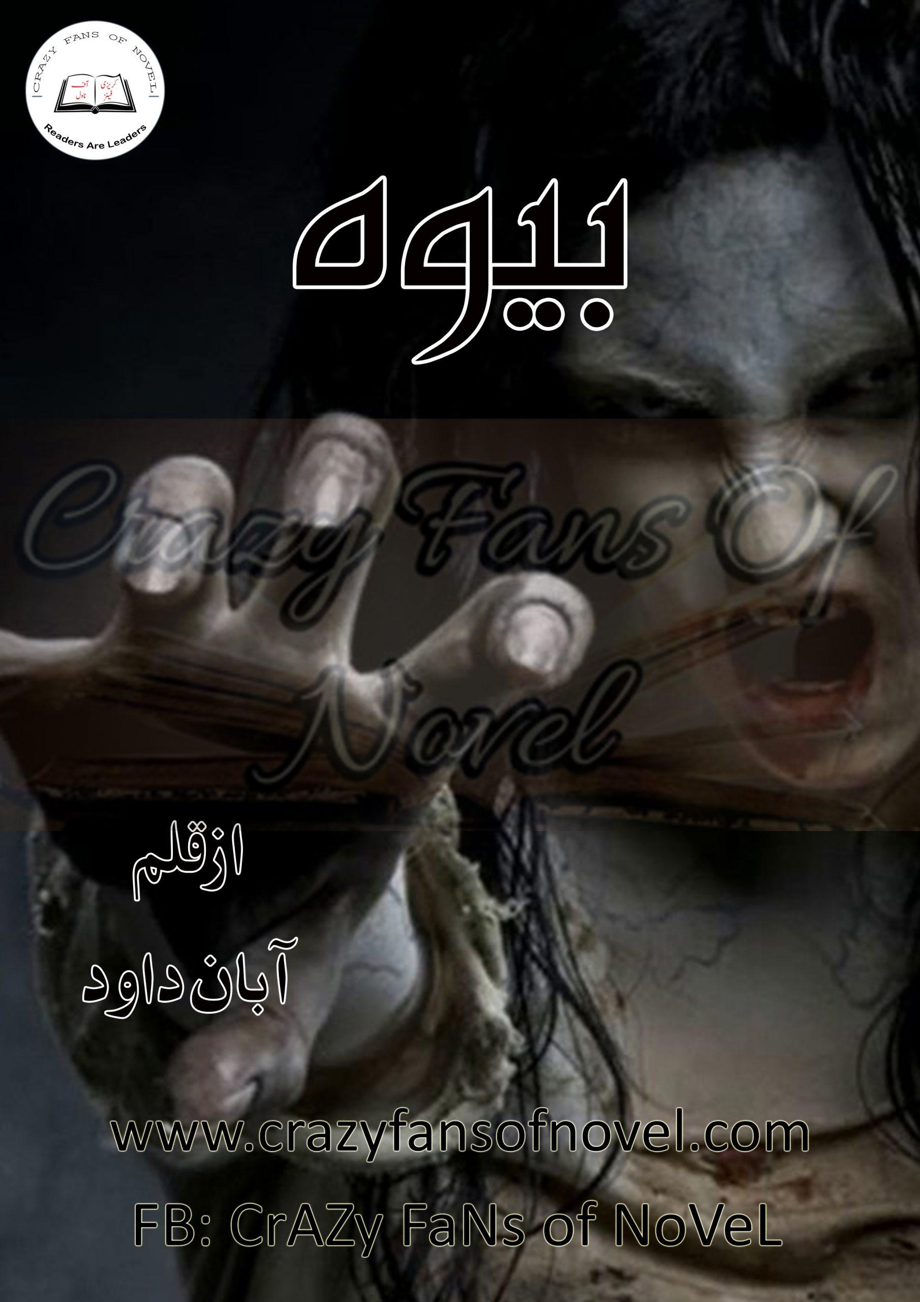 bewa by Abaan dawood