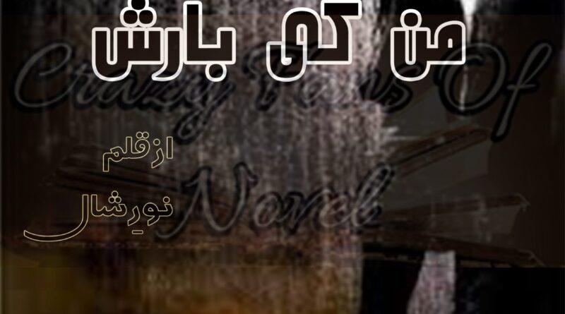man ki barish by nooreh shaal-min
