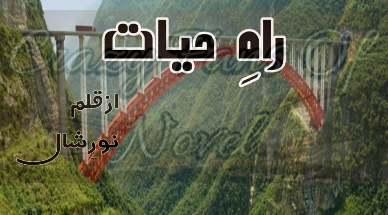 rahe hayat by nooreh shaal-min