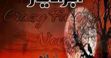 Ujra Diyar By Mehwish Bint e Zahid (Complete Novel)