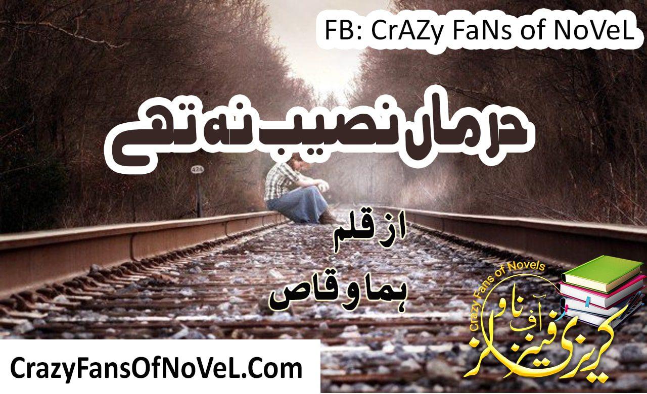 Harman naseeb na thy novel by Huma Waqas
