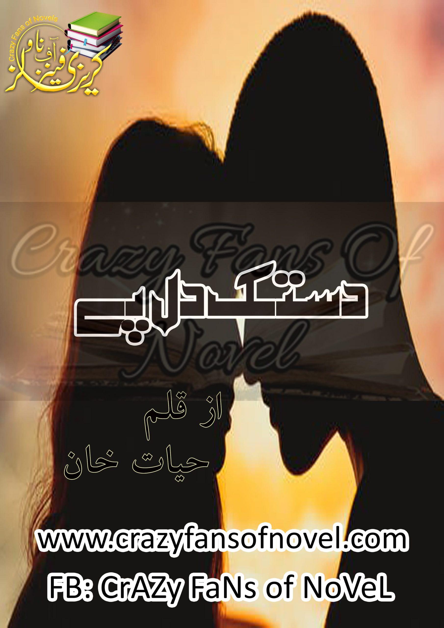 Dastak Dil Pe By Hayat Khan (CompleteNovel)