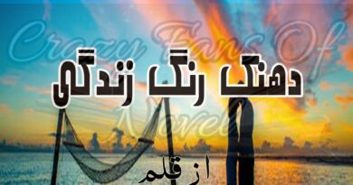 Dhanak Rung Zindagi By Hayat Khan (CompleteNovel)
