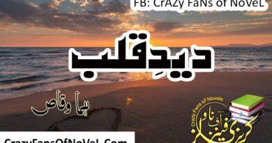 Deed e Qalb By Huma Waqas (Complete Novel)