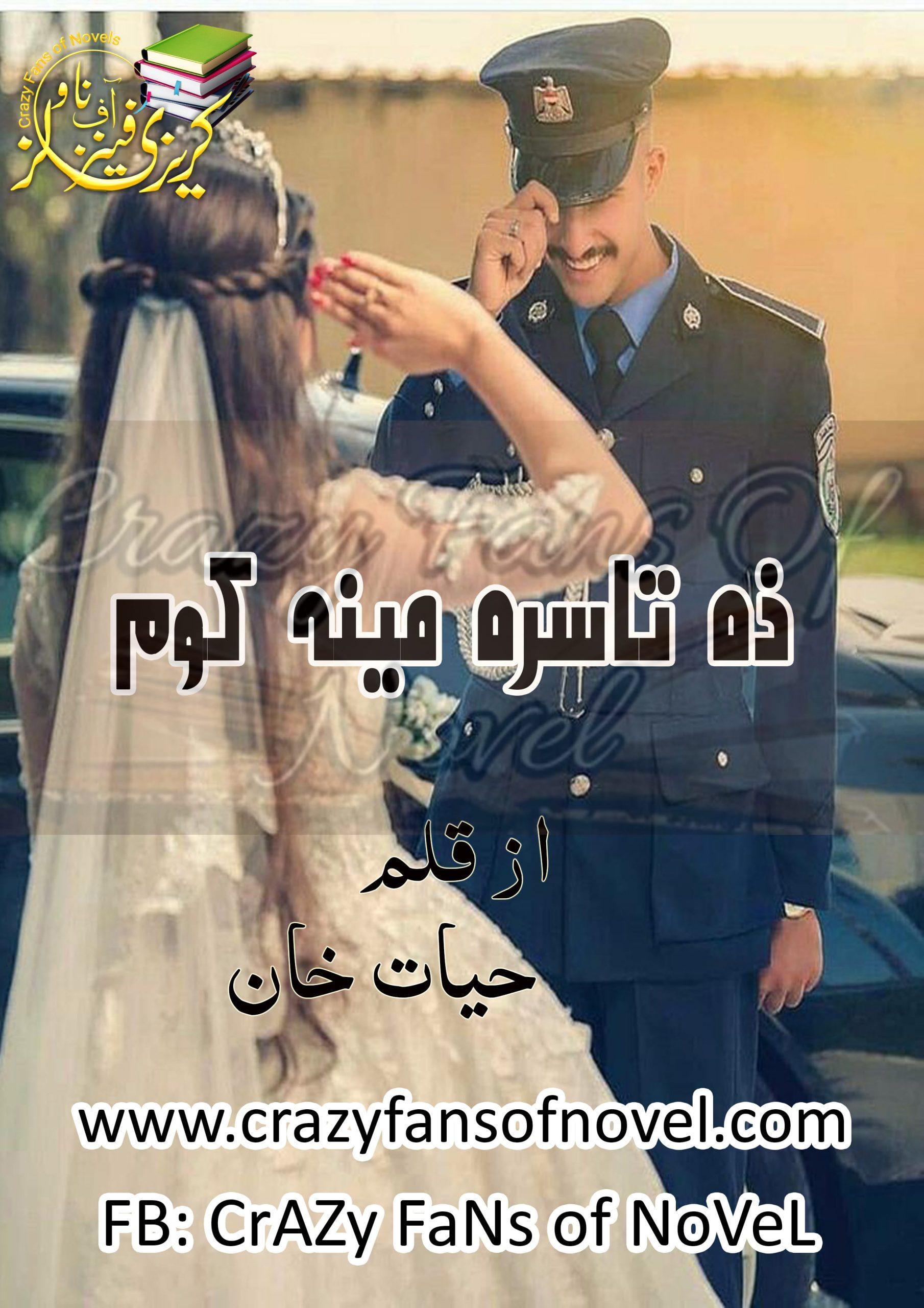 Zah tasarah Mina Kum By Hayat Khan (Complete Novel)