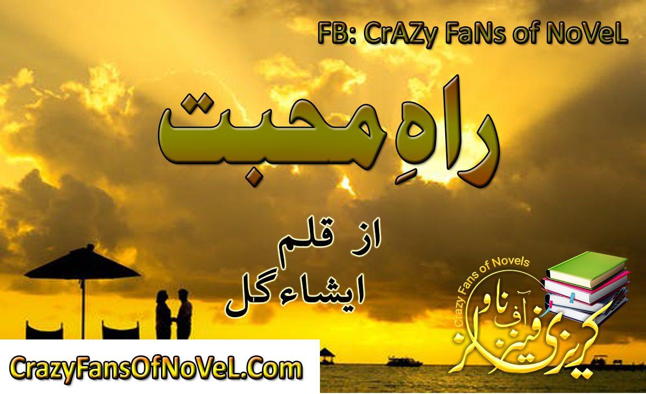 Rah e Muhabbat Novel By Isha Gill