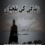 Zindagi Ki Talkhiyan By Fatima Rizwan