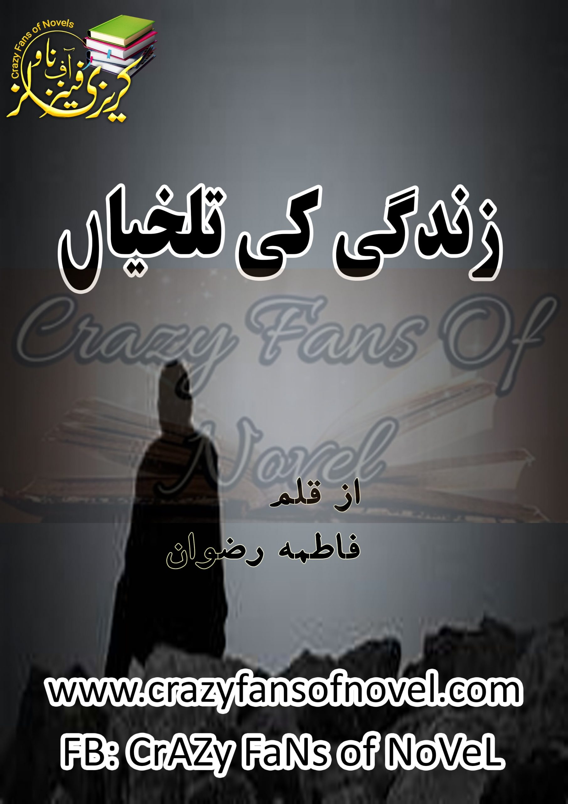 Zindagi Ki Talkhiyan By Fatima Rizwan (Complete Afsana)