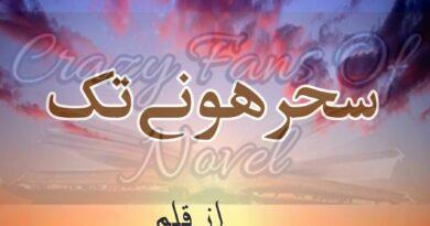 Seher Hone Tak By Mehwish Bint e Zahid
