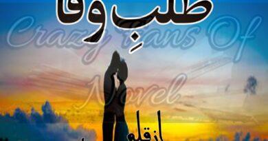 Talib e Wafa By Hayat Khan (Complete Novel)