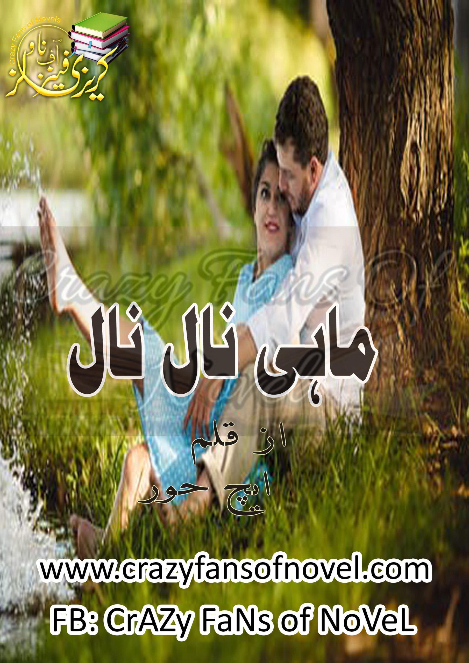 Mahi Naal Naal By H Hoor (Complete Novel)