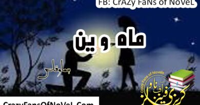 Mahween By Huma Waqas Complete Novel