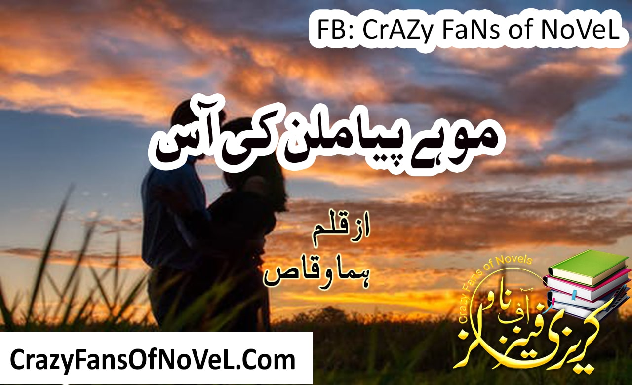 Mohay Piya Milan Ki Aas By Huma Waqas
