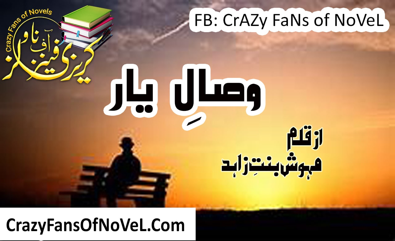 Wisaal e Yaar By Mehwish Bint E Zahid (Complete Novel)