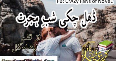 Dhal Chuki Shab e Hijar By Isha Gill
