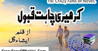 Kar Meri Chahat Qabool By Isha Gill Complete Novel