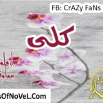 Kali by Huma Waqas Urdu Complete Afsana