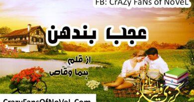 Ajab Bandhan By Huma Waqas (Complete Novel)