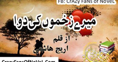 Mere Zakhmo Ki Dawa By Hashmi Hashmi (Compleat Novel)
