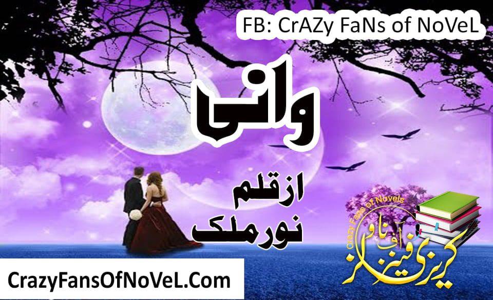 Wani Novel By Noor Malik