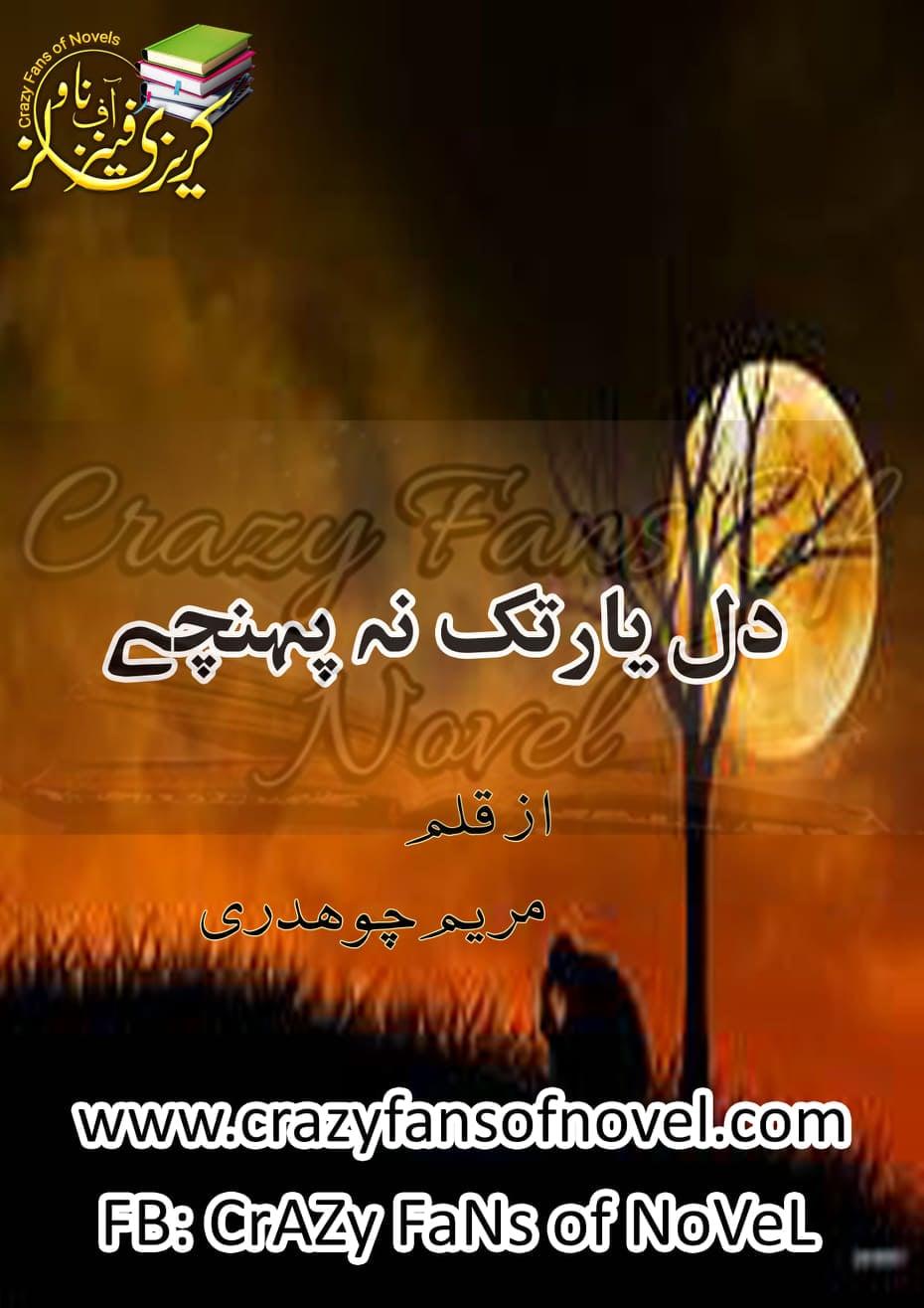 Dill Yar Tak Na Poncha By Maryam Choudhury