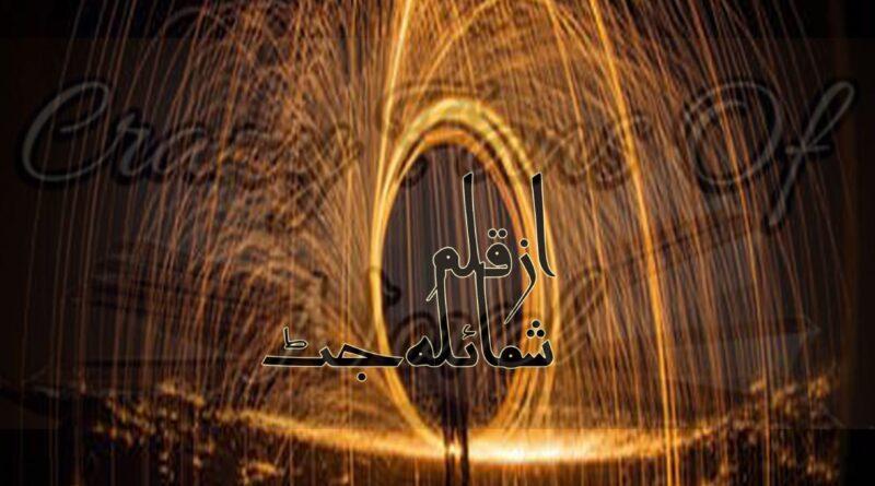 Khawab o Khayal by Shumaila Jutt-min-min