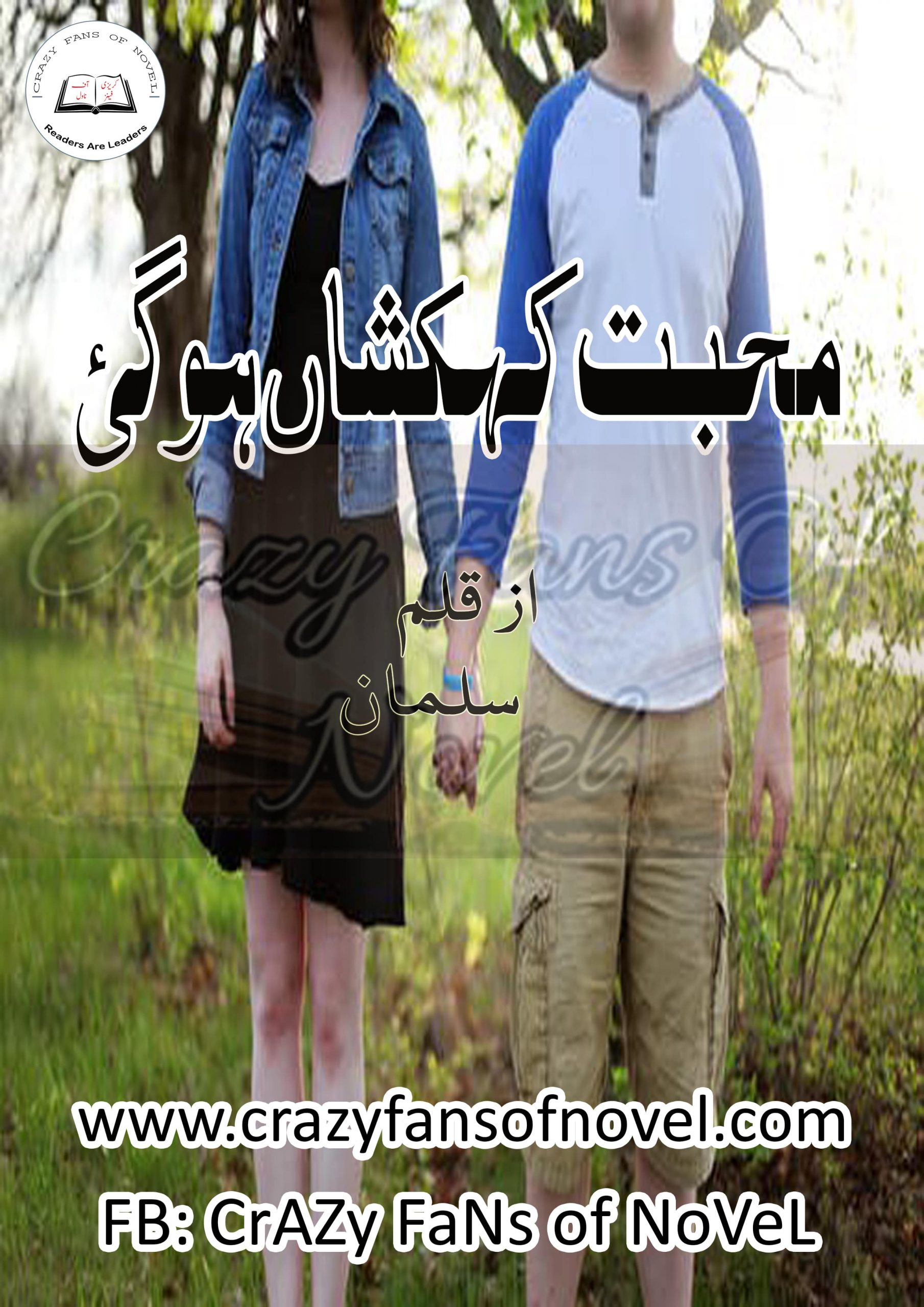 Muhabbat Kehkashan Hogai By Salman