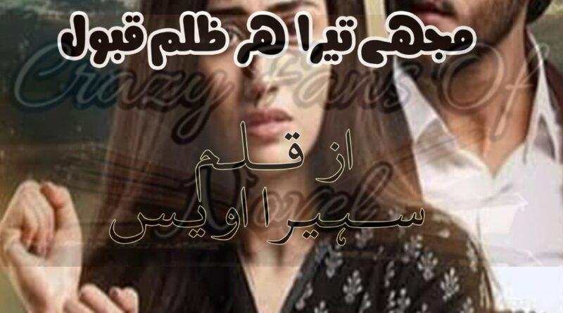 Mujy Tera Har Zulm Qabool by Suhaira Awais