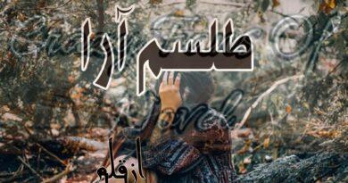 Talsum Araa by salman