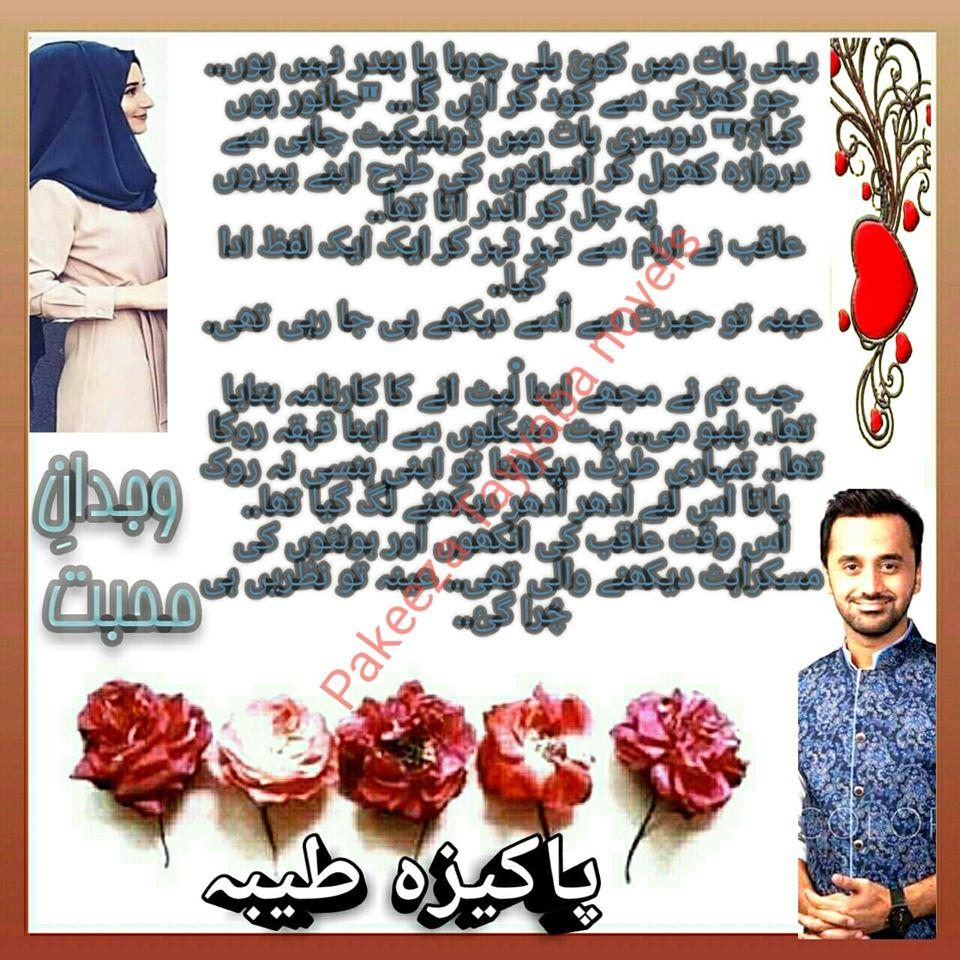 Wajdan Mobbhat epi 7 By Pakezza Tayyaba
