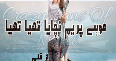 mohay prem nachaya thaya thaya by salman-min