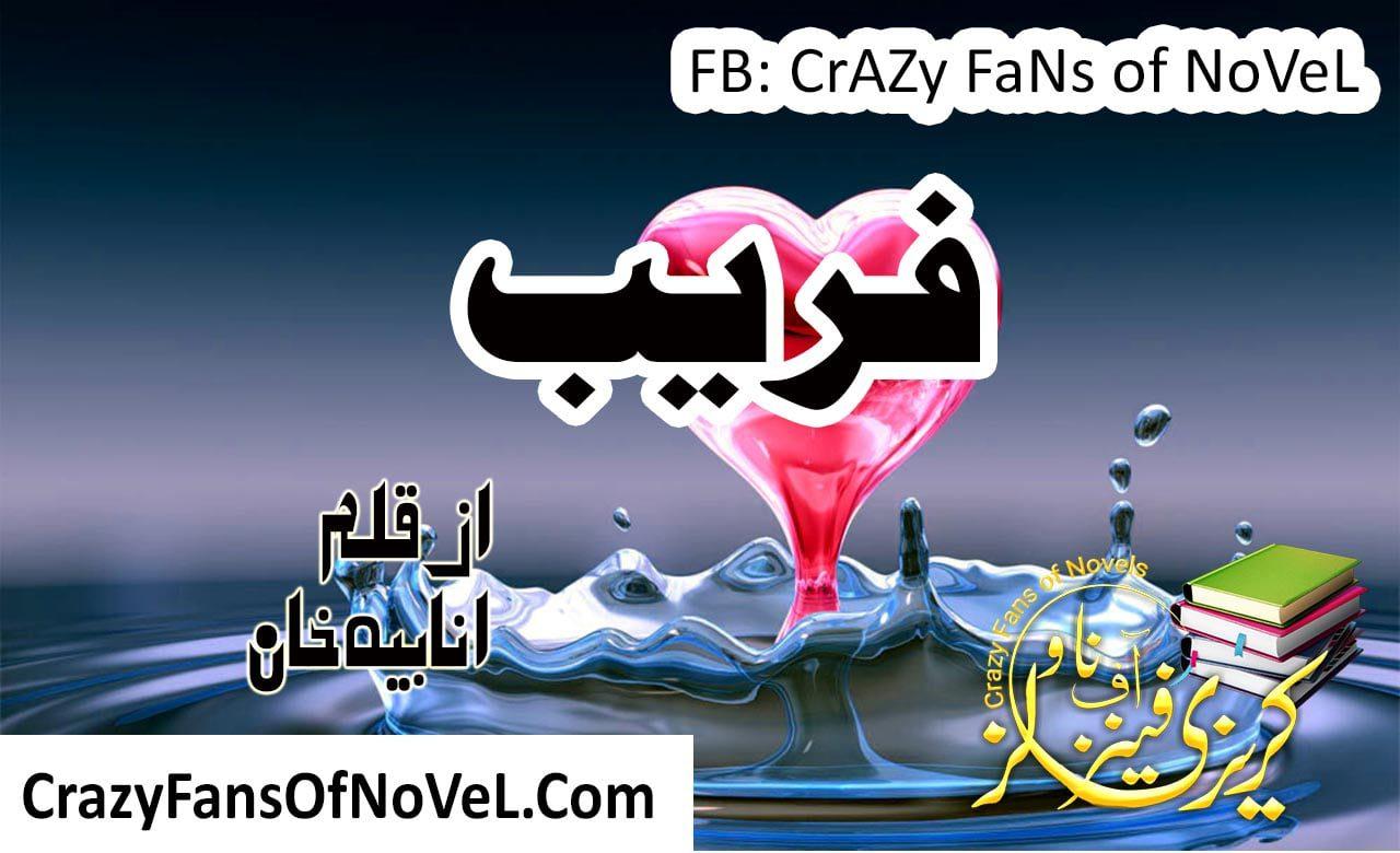 Fareeb By Anabiya Khan (Compleat Novel)