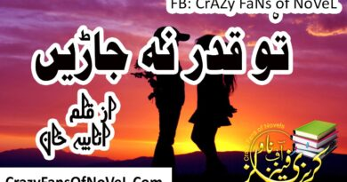 Tu Qadar Na Jaran By Anabiya Khan (Compleat Novel)