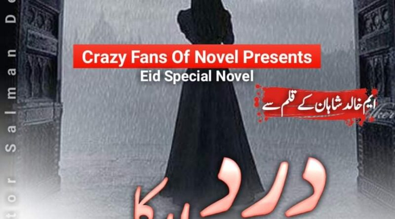 Dard Ka Daman By M Khalid Shahan (Compleat Novel)