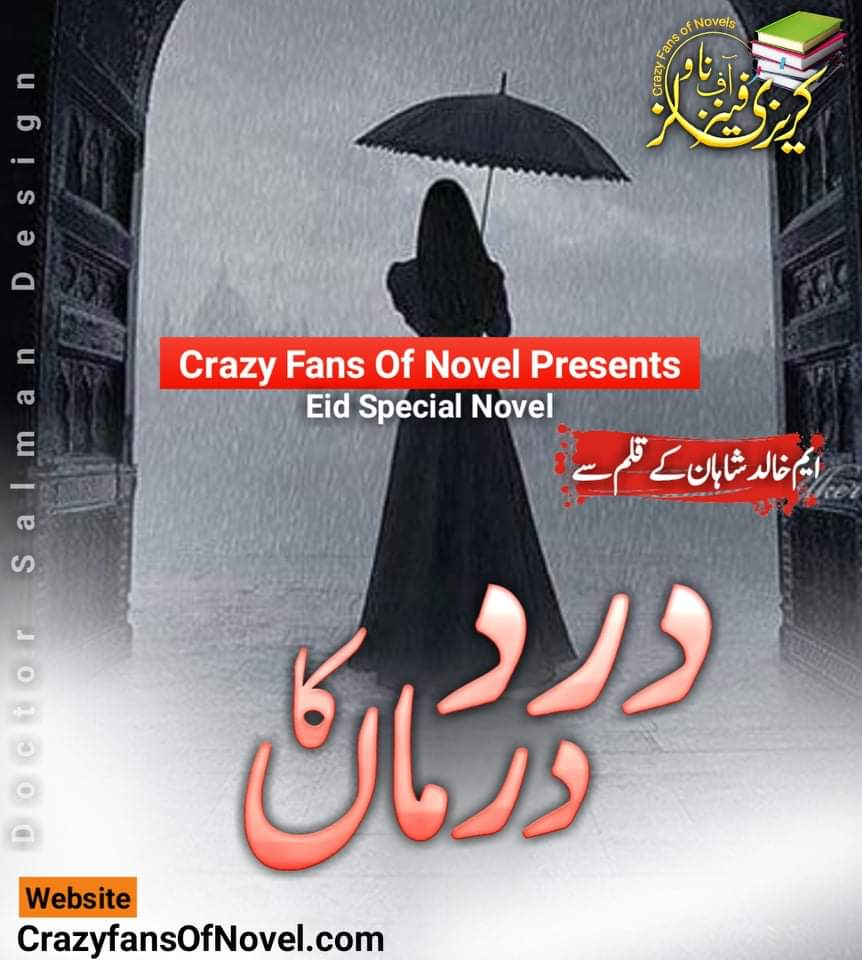 Dard Ka Daman By M Khalid Shahan (Compleat Novel)