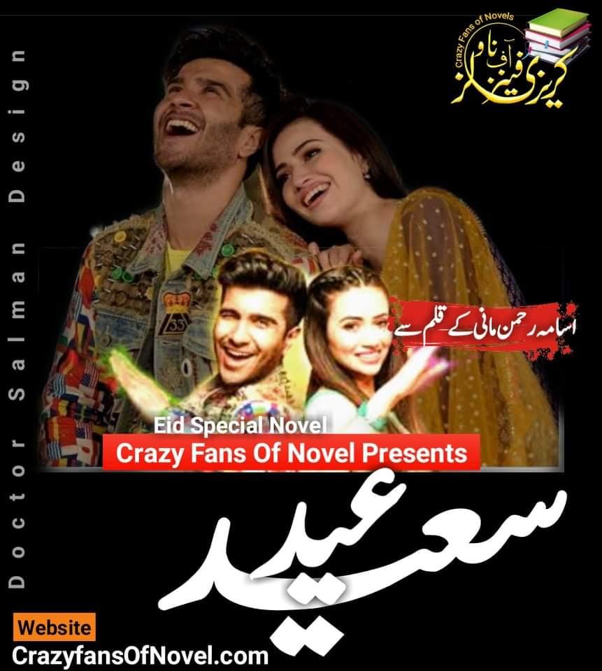 Eid Saeed By Usama Rehman Mani