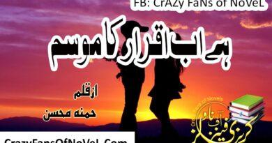Hai Ab Iqrar Ka Mosam By Hamna Mohsin (Compleat Novel)