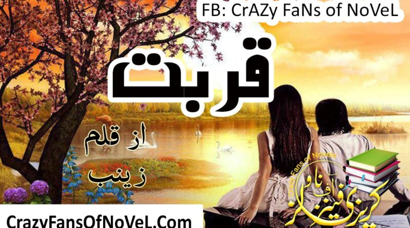 Qurbat By Zainab (Compleat Novel)