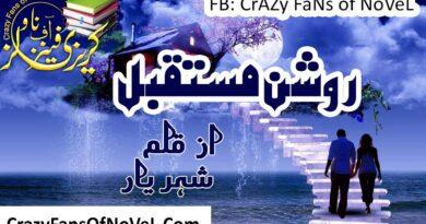 Roshan Mustakbil By Sheriyar Qureshi (Compleat Novel)