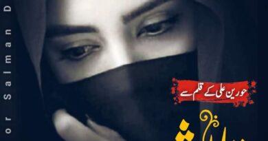 Talaash by hoorain Ali