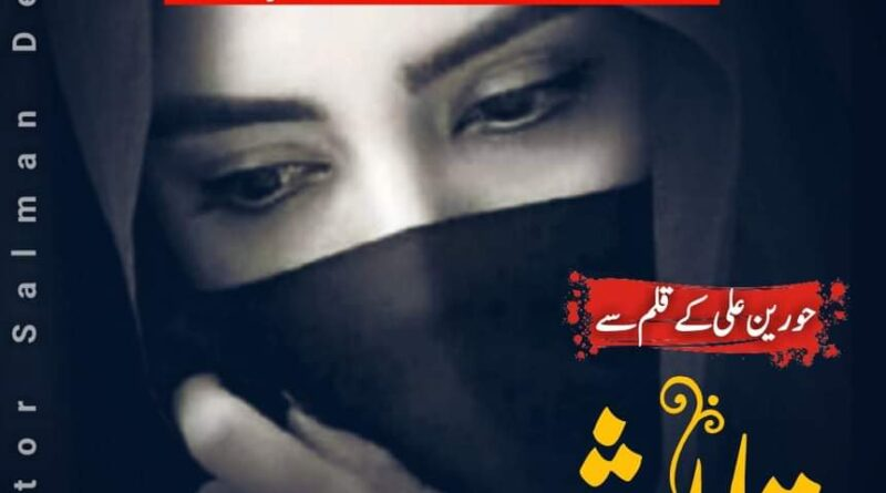 Talaash by hoorain Ali