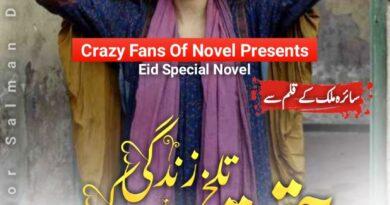 Talkh Zindagi Ki Haqeeqat By Saira Malik
