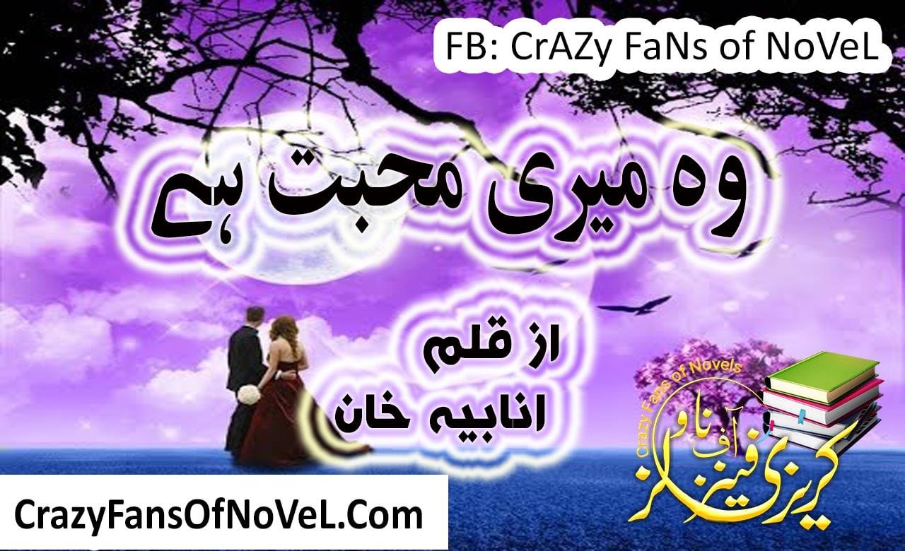 Wo Meri Mobbhat Hay By Anabiya Khan (Compleat Novel)