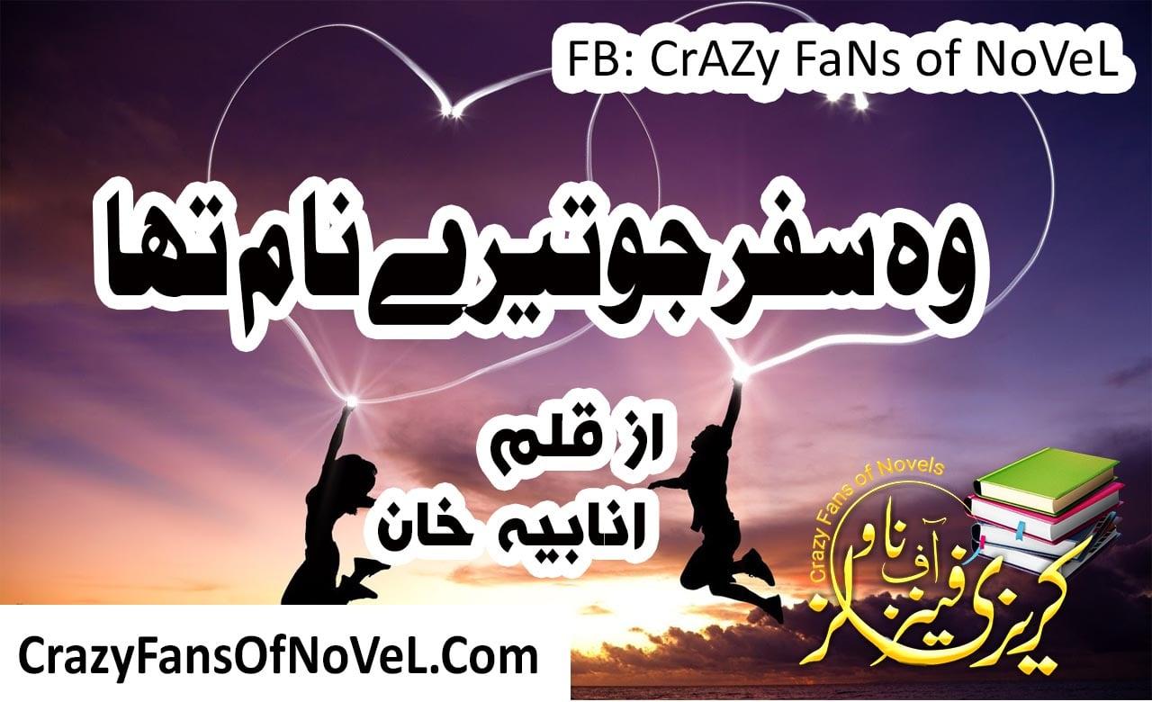 Wo Safar Jo Tery Nam Tha By Anabiya Khan (Compleat Novel)